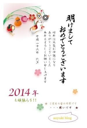 2014年おめでとうございます