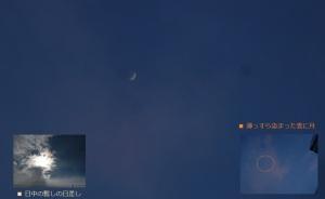 小さなお月様