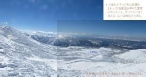 赤倉岳からの景色